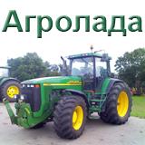 Agrolada
