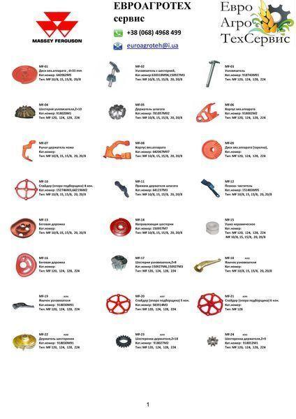 MASSEY FERGUSON zapchasti pièces de rechange pour MASSEY FERGUSON 10/8, 15/8, 20/8, 120, 124, 128, 224 presse à balles neuf