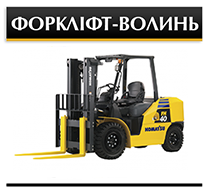 Forklift-Volin