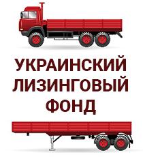 OOO «Ukrainskiy lizingovyy fond»