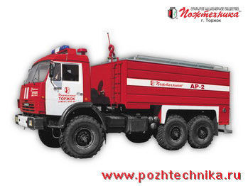 KAMAZ  AR-2 Rukavnyy avtomobil camion de pompier