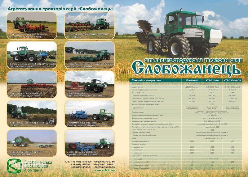 HTZ Slobozhanec tracteur à roues neuf