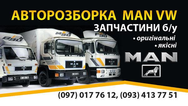 Rozbiraem avtomobili retroviseur pour MAN  L2000  MAN-VW M2000 camion